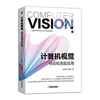 计算机视觉特征检测及应用