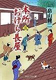 本所おけら長屋(三) (PHP文芸文庫)