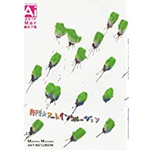 Art Inclusion vol27: monthly magazine Monthly Magazine Art Inclusion (Art Inclusion Publishing) (Japanese Edition)