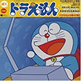 Doraemon Song Collection / O.S.T. by Imports