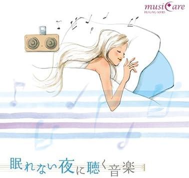 の とき 眠れ 音楽 ない