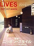 LIVES(ライヴズ) 2007年 10月号 VOL.35