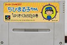 Chibi Maruko-chan: Harikiri 365-nichi No Maki [Japan Import]