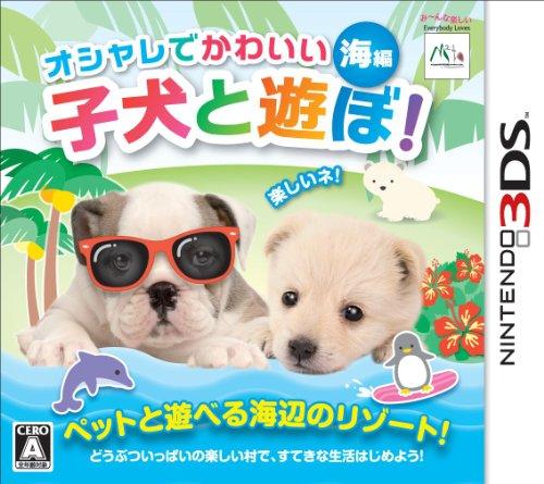 オシャレでかわいい子犬と遊ぼ! -海編-の商品画像