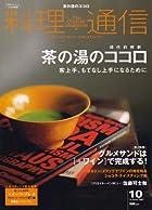 料理通信 2007年 10月号 [雑誌]