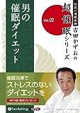 男の催眠ダイエット (<CD>)