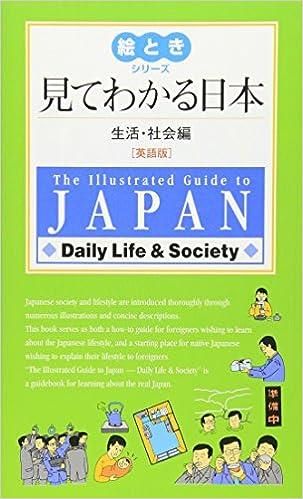 Amazon japan in english