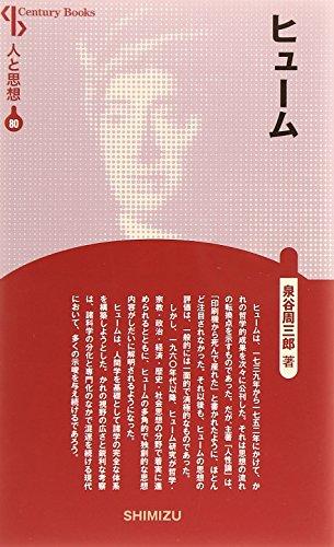 ヒューム (Century Books―人と思想)