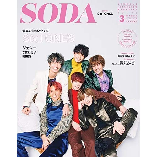 SODA 2020年3月号 表紙画像