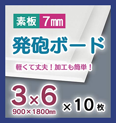 <まとめ買いお得品>アルテ 発砲スチレンボード(素板) 7mm厚 3×6(900×1800mm) 10枚セット/POP模型クラフト/7HB-3×6   B07Q4W6BRC