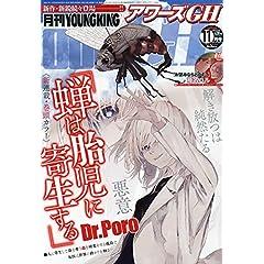 月刊 YOUNGKING OURS GH 最新号 サムネイル