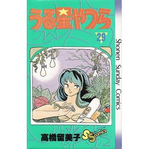 うる星やつら 29 (少年サンデーコミックス 1179)