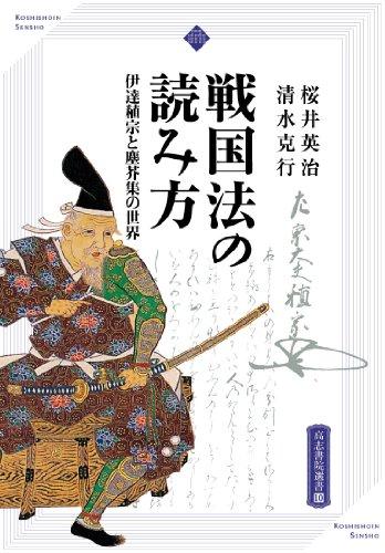 戦国法の読み方: 伊達稙宗と塵芥集の世界 (高志書院選書)