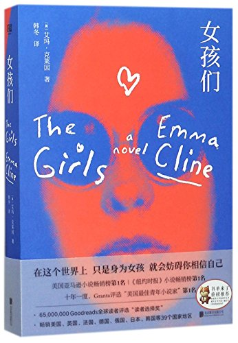 The Girls (Chinese Edition)