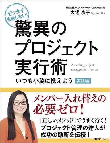 驚異のプロジェクト実行術 実践編