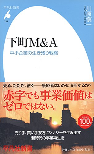 下町M&A: 中小企業の生き残り戦略 (平凡社新書)