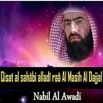 Qisat Al Sahâbi Alladî Raâ Al Masih Al Dajjal (Quran) by