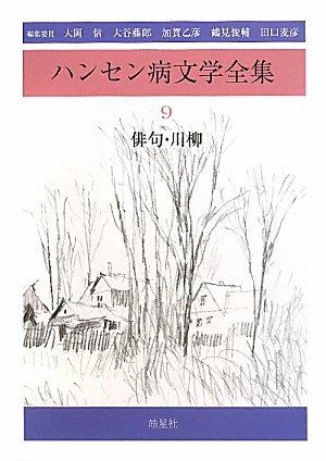 ハンセン病文学全集〈9〉俳句・川柳