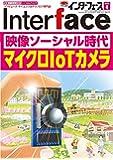 Interface(インターフェース) 2020年 04 月号 [雑誌]