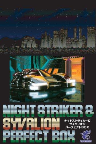 ナイトストライカー&サイバリオン パーフェクトBOX5枚組(CD2枚・DVD2枚・CD-ROM1枚)