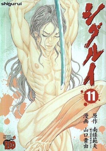 シグルイ 11 (チャンピオンREDコミックス)