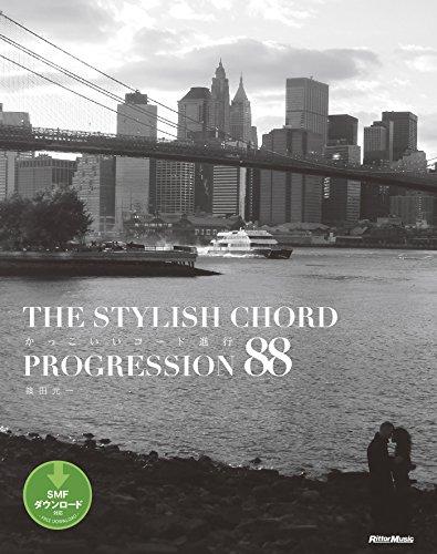 かっこいいコード進行88 -THE STYLISH CHORD PROGRESSION 88 (SMFデータダウンロード対応)