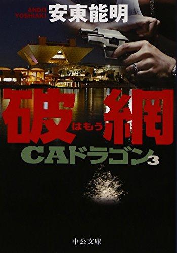 破網 - CAドラゴン3 (中公文庫)