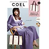 COEL SPECIAL BOOK 付録 トートバッグ