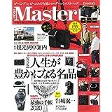 MonoMaster 2019年11月号 ビーミングバイビームス ショルダーバッグ