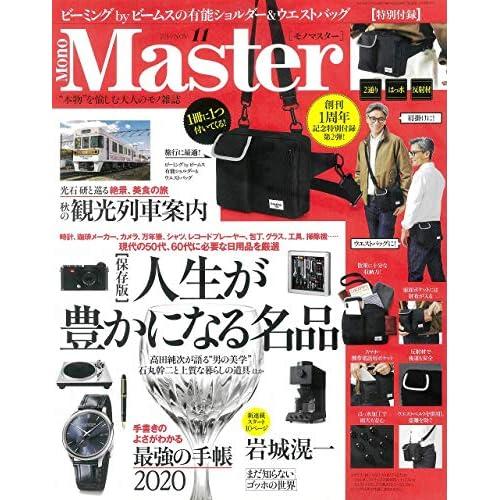 MonoMaster 2019年11月号 画像