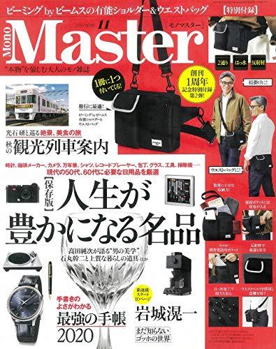 MonoMaster 2019年11月号 画像 A