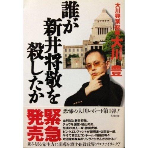 誰が新井将敬を殺したか 感想 大川 豊 - 読書メーター