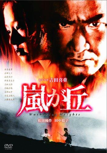 Japanese Movie - Arashigaoka (Wuthering Heights) [Japan DVD] DABA-4523