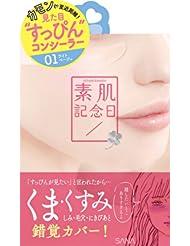 日亚:遮瑕神器!SANA 莎娜 素肌纪念日 裸妆素颜遮瑕膏 15g936日元