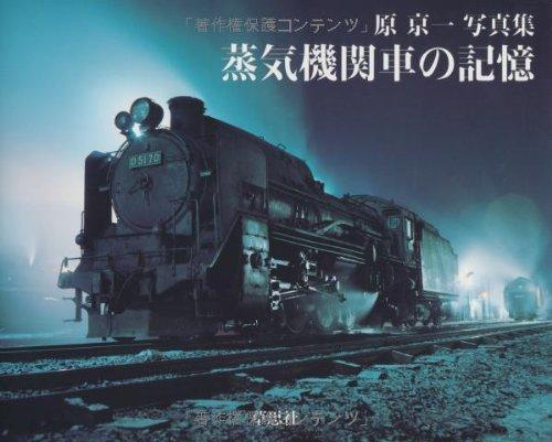 Download Jōki kikansha no kioku : Hara kyōichi shashinshū pdf