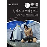 Onederful One Piece Memorial Log :  Kidult 101 Series 02: 원더풀 원피스 메모리얼로그 : 키덜트 101 시리즈 02 (원더풀 키덜트 101 시리즈/Onederful Kidult 101 Series)