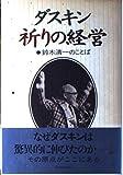 ダスキン 祈りの経営―鈴木清一のことば (Chichi‐select)