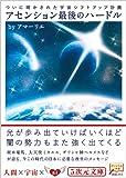 アセンション最後のハードルついに明かされた宇宙シフトアップ計画 (5次元文庫)
