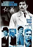 仁義 [DVD]