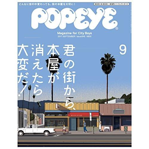 POPEYE(ポパイ)2017年9月号