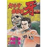 Karate Jigokuhen Fang 3 (KC Special) (1988) ISBN: 4061014153 [Japanese Import]