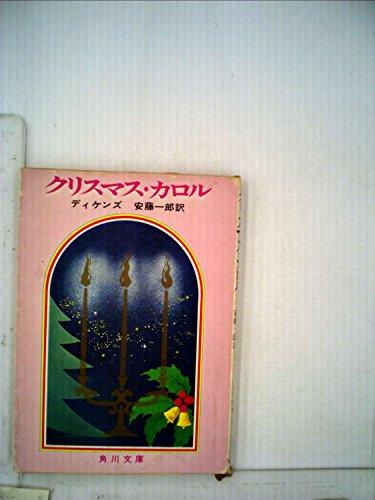 クリスマスカロル (1950年) (岩波文庫)
