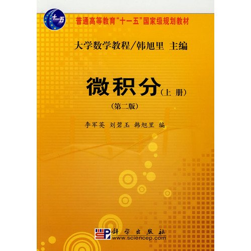 General Higher Education Eleventh Five-Year national plan of Mathematics Course Textbook: Calculus (Vol.1) (2)