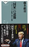 「「国家」の逆襲」藤井 厳喜