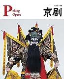 Beijing Opera (Chinese Red)