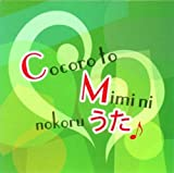 Kokoro to Mimini Nokoru Cm Song by Various Artists (2007-09-05)