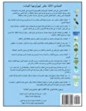 img - for My Life as a Plant - Arabic: Coloring & Activity Book for Plant Biology (Arabic Edition) book / textbook / text book