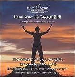 ヘミシンクによる成功の創出(Creating Success with Hemi-Sync®) [ヘミシンク]