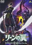リーンの翼 5 [DVD](工藤昌史/富野由悠季)