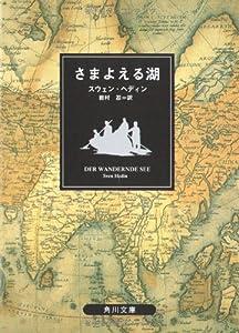 Paperback Bunko Lake Wandering (Kadokawa Bunko) (1968) ISBN: 4043074026 [Japanese Import] [Japanese] Book